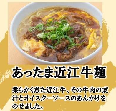 あったま近江牛麺2.jpg