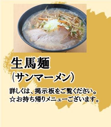 生馬麺(サンマーメン).jpg