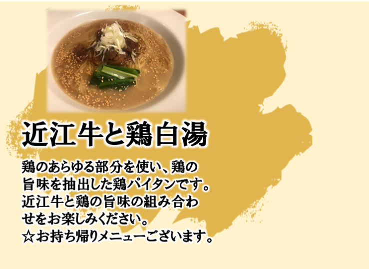 近江牛と鶏白湯.png